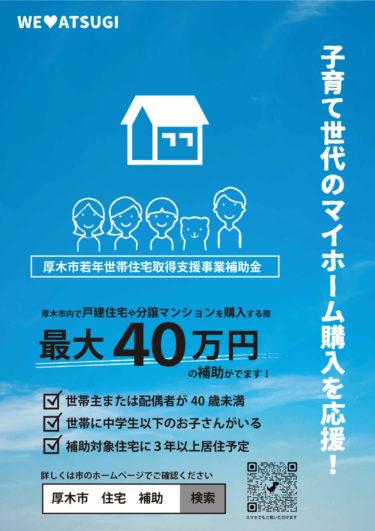 厚木市若年世帯住宅取得支援事業補助金