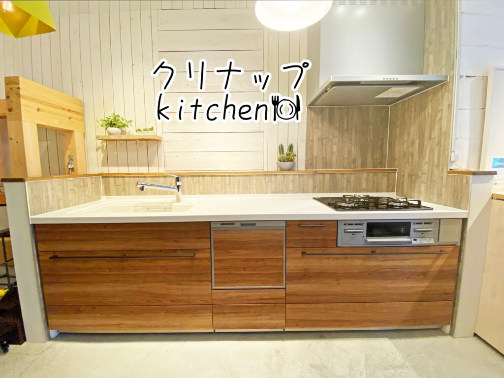 クリナップキッチン写真