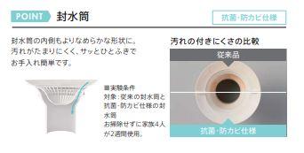 TOTOお風呂(サザナ)封水筒写真