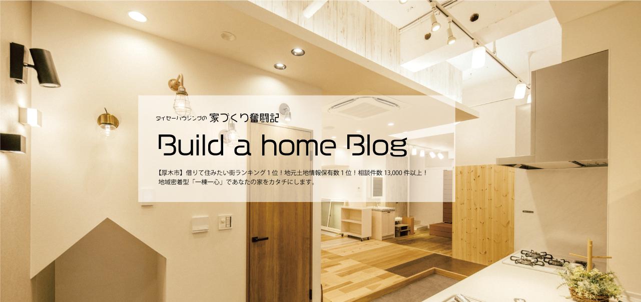 【厚木市】日本一借りて住みたい街ランキング1位!地元土地情報保有数1位!相談件数13,000件以上!地域密着型「一棟一心」であなたの家をカタチにします。