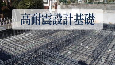 高耐震設計基礎構造