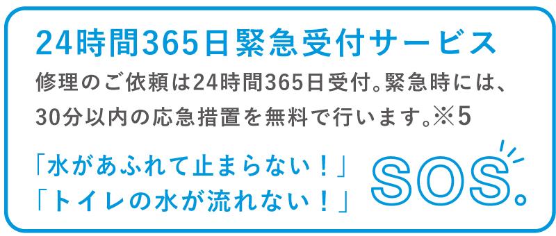 365サービス