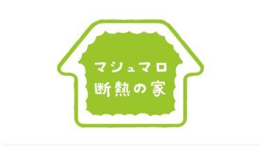 タイセーハウジング【idea style】標準仕様の断熱材「マシュマロ断熱」をご紹介!